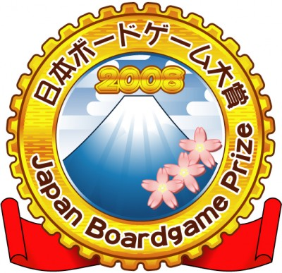 Japan Boardgame Prize (logo 2008)